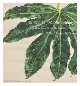 森栄二展_私の庭cloudy_Gallery Pictor
